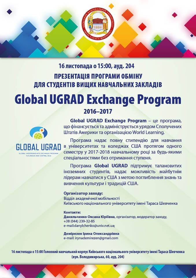 prezentatsiia-prohramy-obminu-dlia-studentiv-global-ugrad-exchange-program-2016-2017