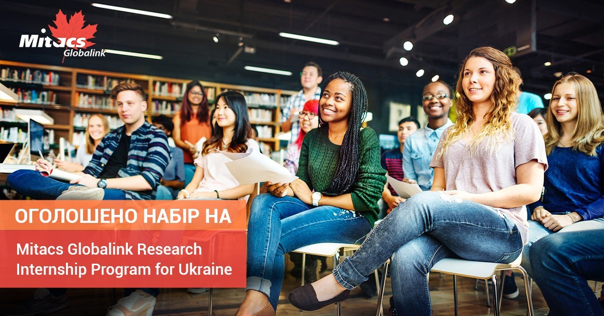 prohrama-mitacs-globalink-research-internship